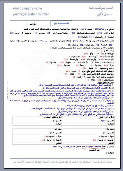إسطبل عدد عشري منهجية صيغة عقد بيع ارض بالسعودية Comertinsaat Com
